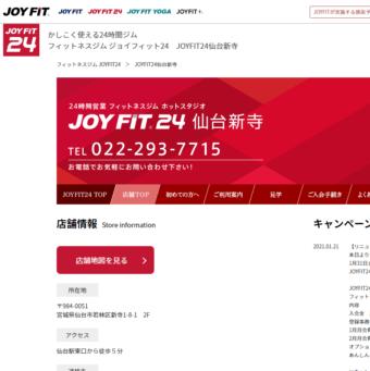 JOYFIT24 仙台新寺の画像