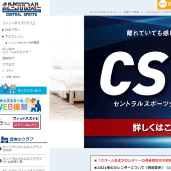 セントラルフィットネスクラブ24 仙台の画像