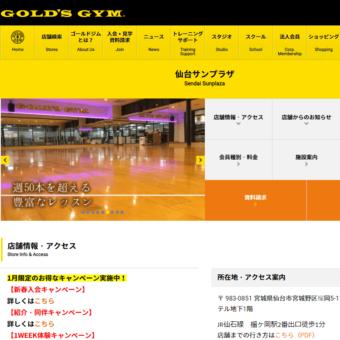 ゴールドジム 仙台サンプラザの画像