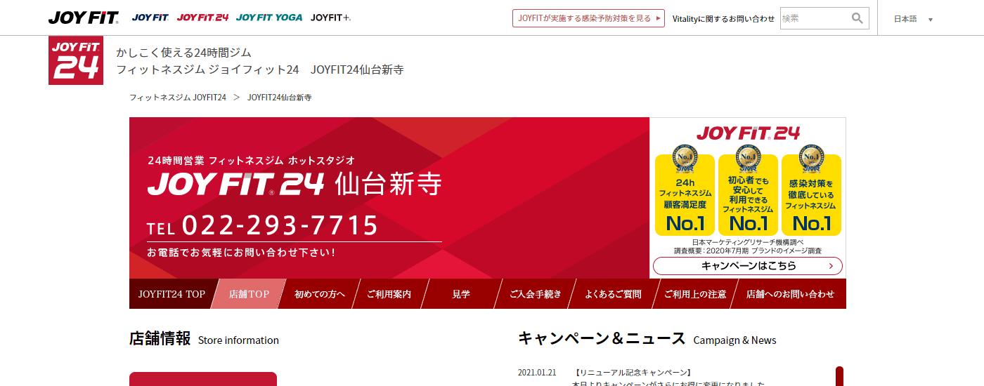 JOYFIT24 仙台新寺の画像1