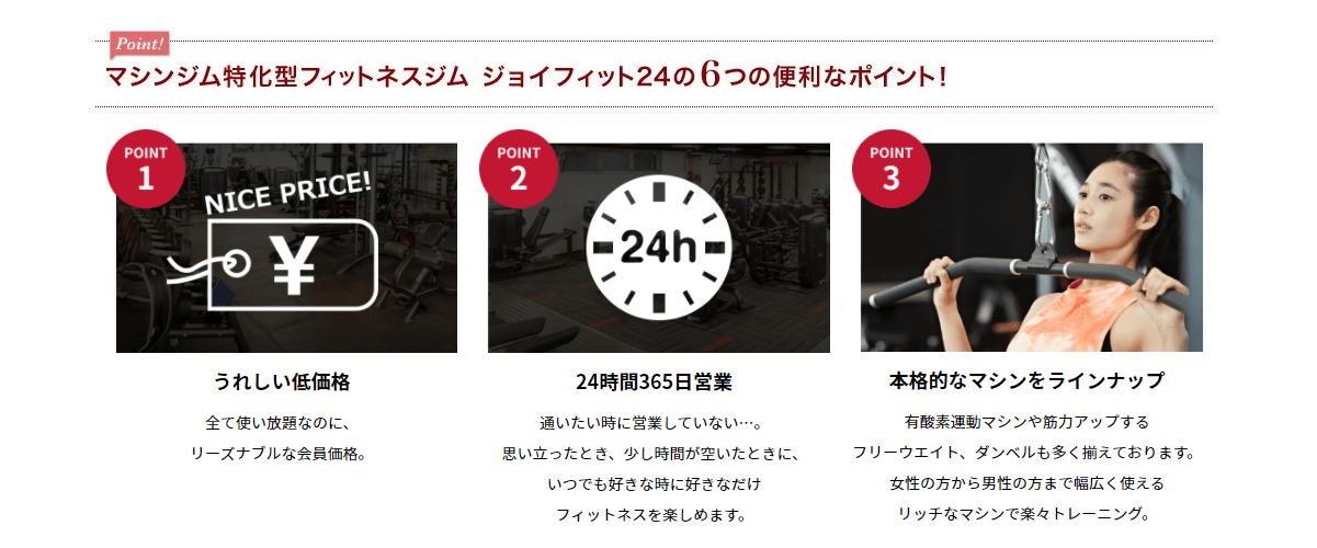 JOYFIT24 仙台新寺の画像2