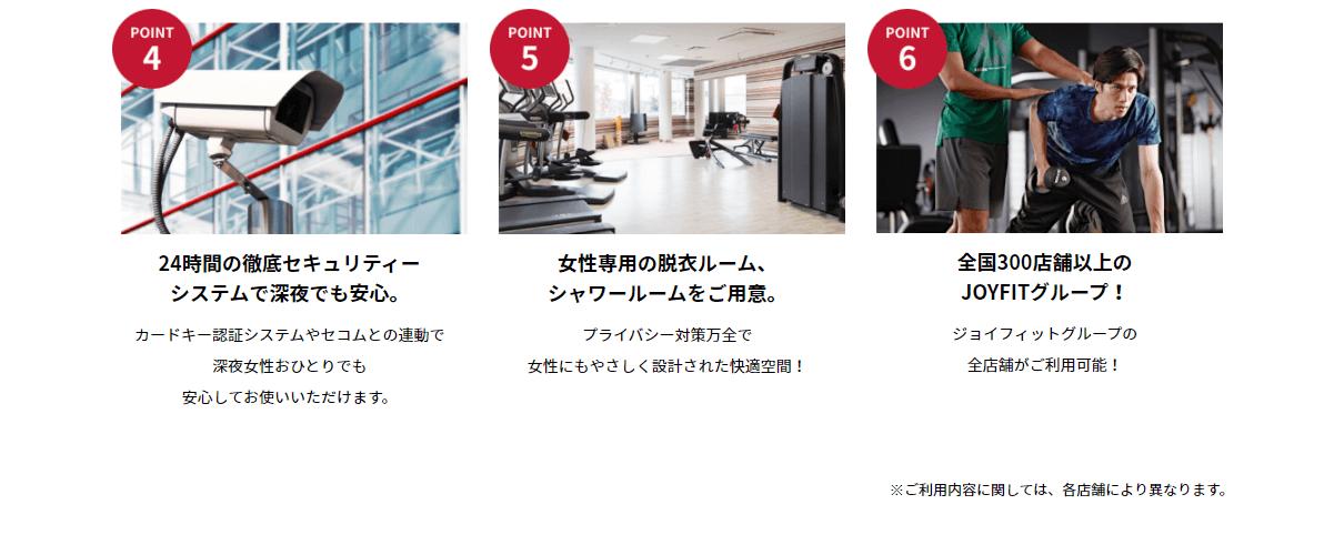 JOYFIT24 仙台新寺の画像4