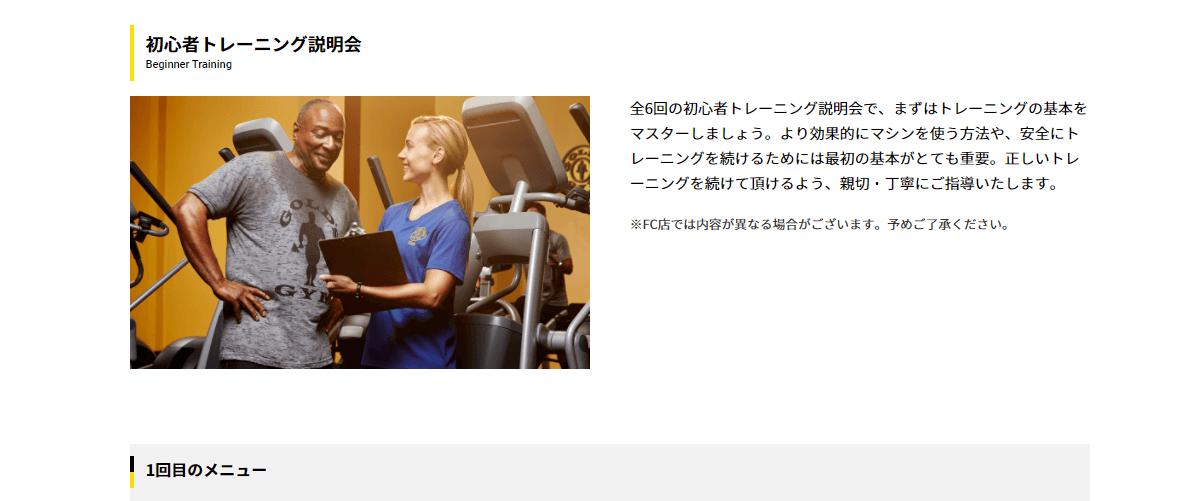 ゴールドジム 仙台サンプラザの画像4