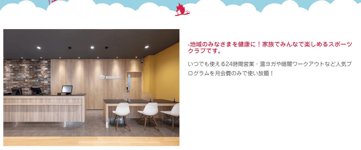 スポーツクラブ ルネサンス 仙台宮町24の画像2