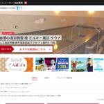 コナミスポーツクラブ仙台長町の口コミや評判