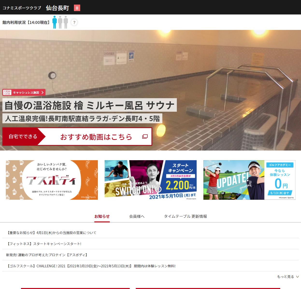 """<span class=""""title"""">コナミスポーツクラブ仙台長町の口コミや評判</span>"""