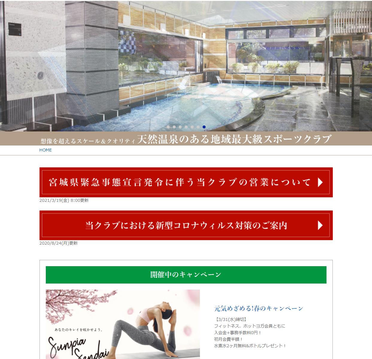 "<span class=""title"">サンピアスポーツクラブ仙台の口コミや評判</span>"