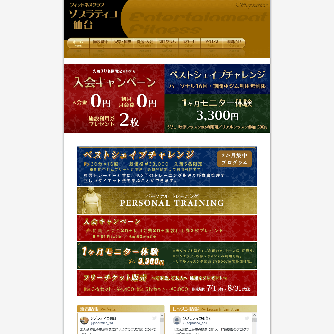 "<span class=""title"">フィットネスクラブ ソプラティコ仙台</span>"