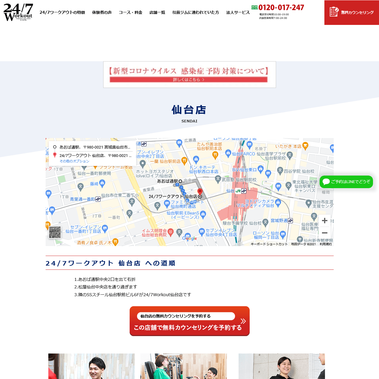 """<span class=""""title"""">24/7ワークアウト 仙台店の口コミや評判</span>"""